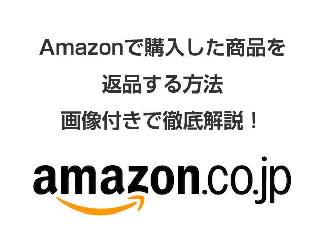 Amazonで購入した商品を返品する方法 画像付きで徹底解説!