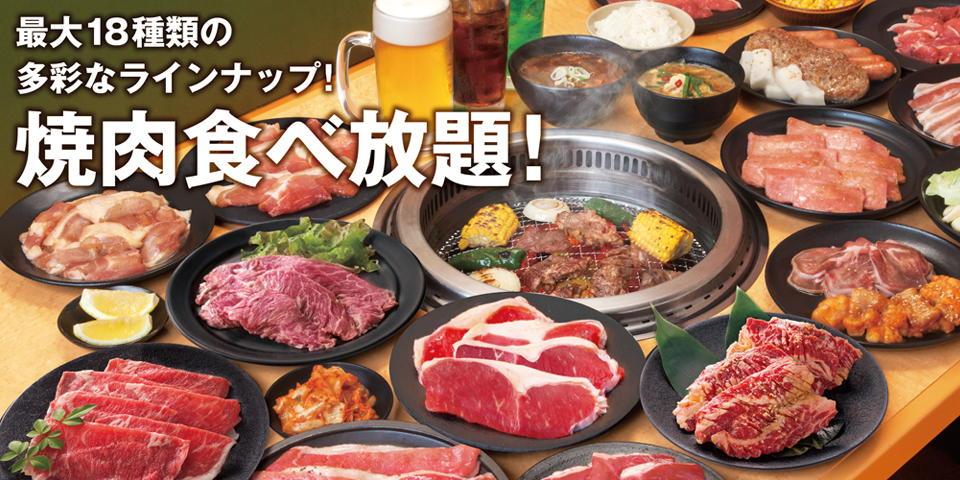 すたみな太郎の焼肉は品質が高い