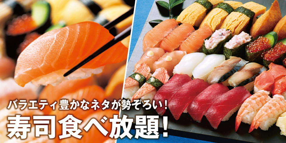 スタミナ太郎の寿司食べ放題がすごい