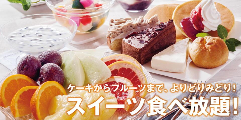 すたみな太郎のフルーツ・デザート食べ放題がすごい