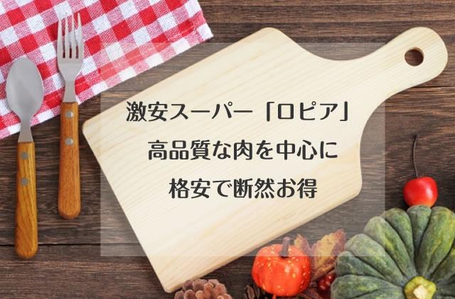 激安スーパー「ロピア」が熱い!高品質な肉を中心に格安で断然お得