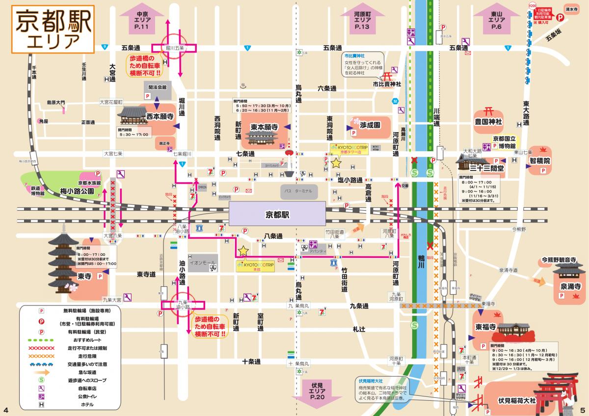 京都駅周辺、伏見稲荷周辺エリア 自転車走行注意点・駐輪場の情報
