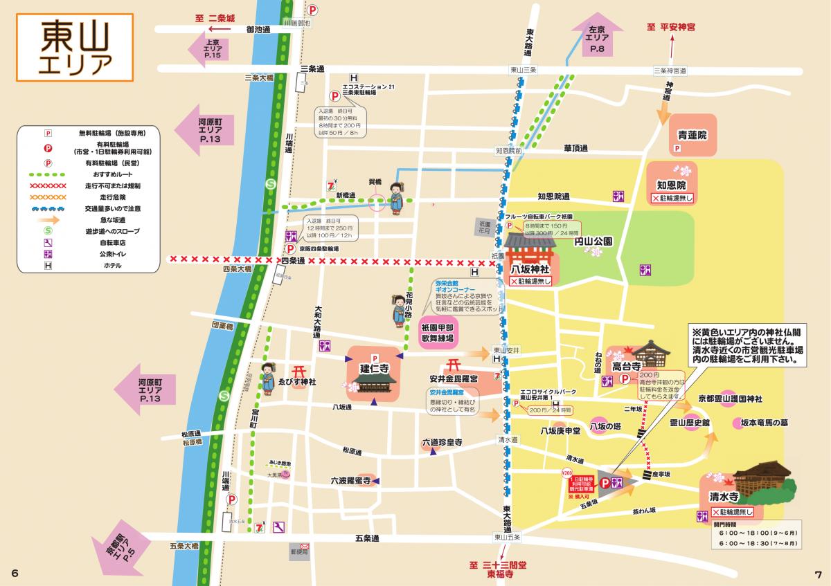 祇園・東山エリア 自転車走行注意点・駐輪場の情報