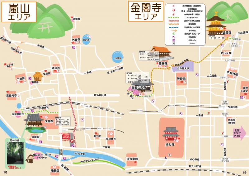 嵐山エリア 自転車走行注意点・駐輪場の情報