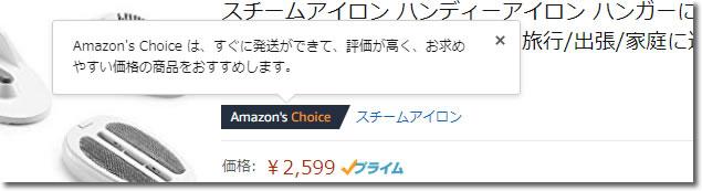 amazon's choice として選ばれる理由について