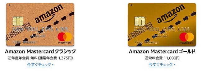 amazonマスターカードとは何か 詳しく解説