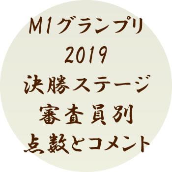 【リアルタイム更新】M1グランプリ2019 決勝ステージ 審査員別の得点とコメント【速報】