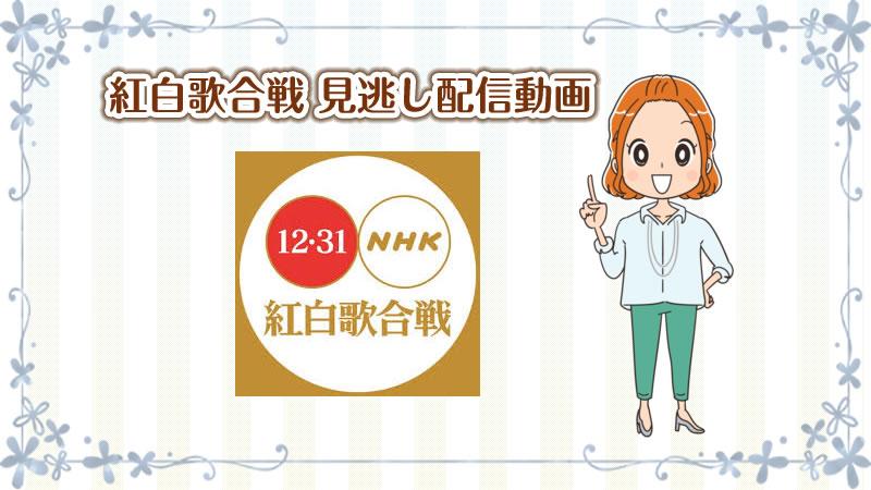 紅白2019の見逃し配信動画を見る方法について!NHKオンデマンドとU-NEXTで視聴可能