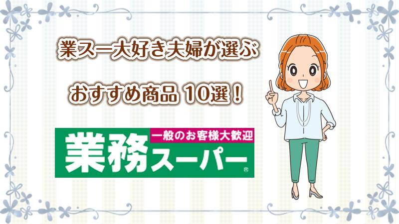 業務スーパー大好き夫婦が選ぶ これは買うべき おすすめ商品10選!