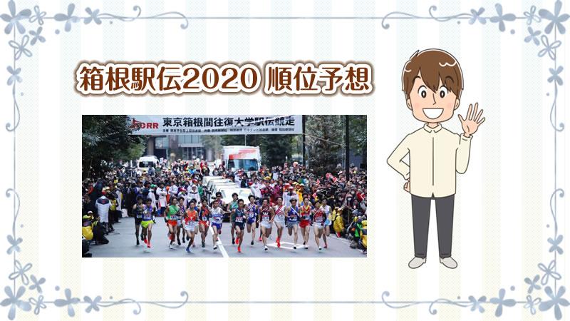 箱根駅伝2020順位予想・注目大学、注目選手を紹介!5強がリードする激戦の行方はどうなる