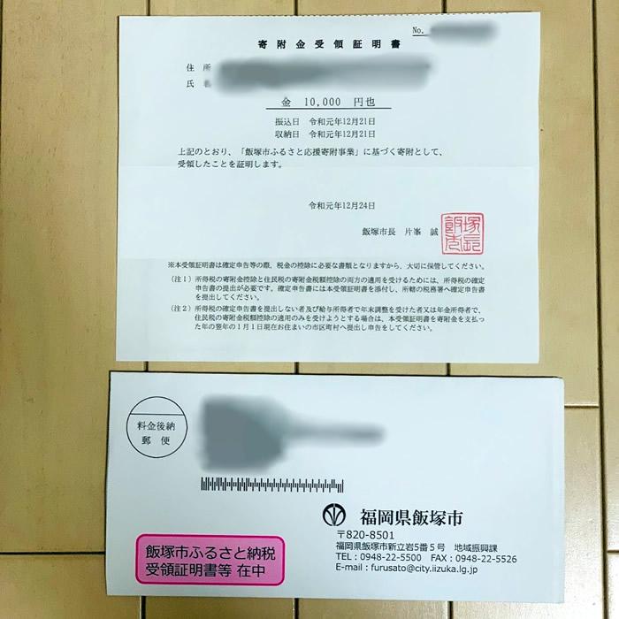 ふるさと納税の証明書の実例 封筒で届きます