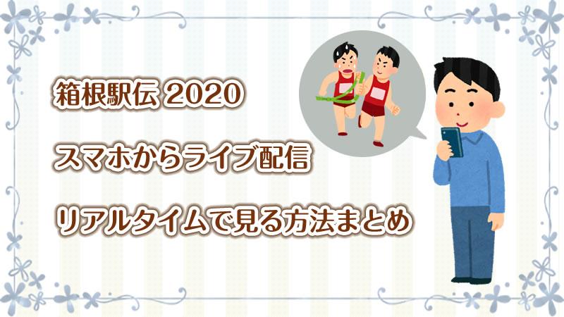 箱根駅伝2020をスマホからライブ配信・リアルタイムで見る方法まとめ