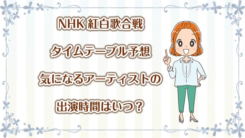 【2019】NHK紅白歌合戦 タイムテーブル予想。アーティスト別の予想出演時間について