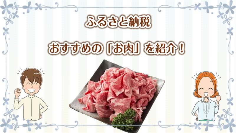 【ふるさと納税】お肉大好き家族が選ぶ 「肉」おすすめの返礼品はコレだ!