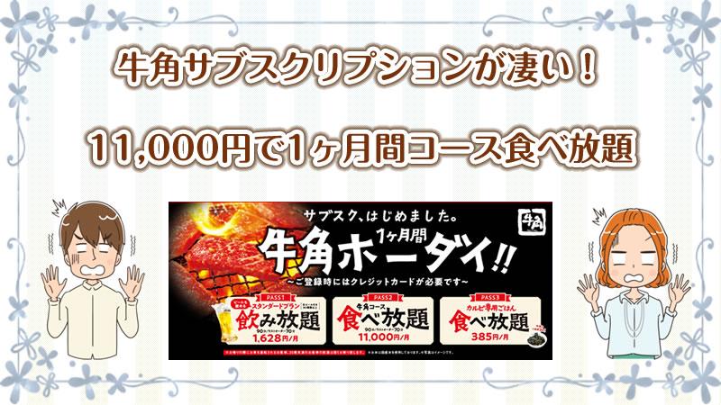 牛角ホーダイ!月11,000円で牛角コース食べ放題・飲み放題の特徴と注意点まとめ