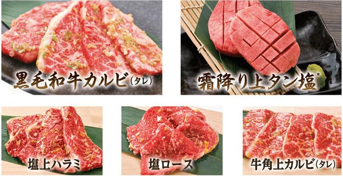 牛角プレミアムコースで提供されるお肉