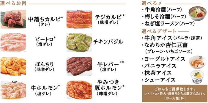 牛角プレミアムコースで選べる1品、シメの冷麺、デザート