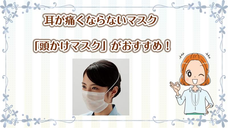 耳が痛くならないマスクの決定版!ワークマン「頭かけマスク」をおすすめする理由