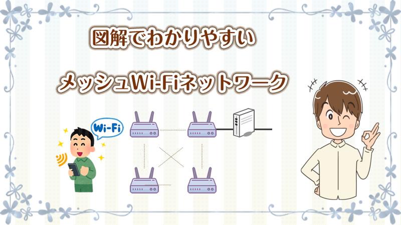 メッシュWi-Fiをわかりやすく図で解説!中継器との違い・メリットが関単に理解できる