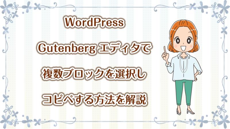 WordPress の新エディタ Gutenberg で複数ブロックを選択してコピーし貼りつける方法を解説