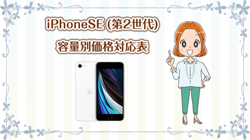 iPhoneSE 第2世代 容量別の価格一覧表