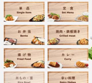 デリズ カテゴリーから料理を選ぶ画面