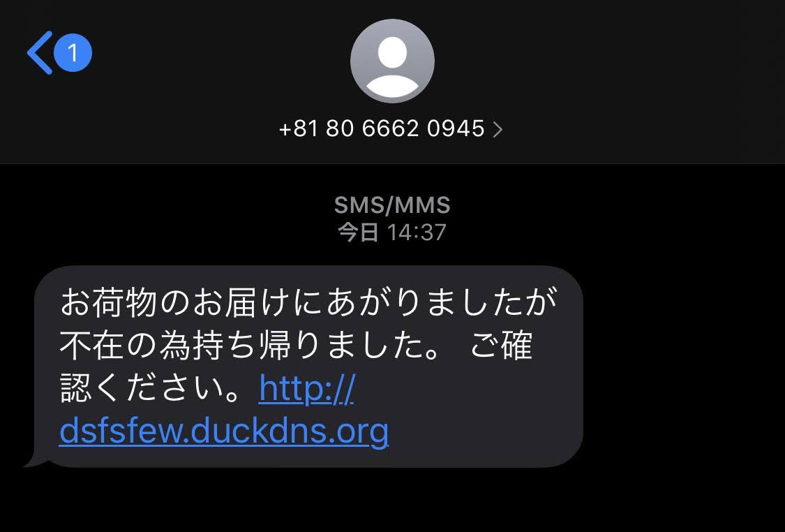 宅配業者を装おう詐欺SMS