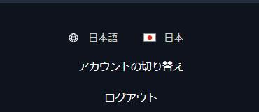 スマホ版 amazon の言語変更ボタン