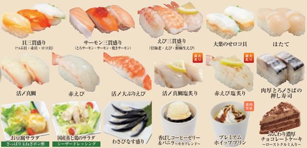 かっぱ寿司食べ放題 食べホー スペシャルコースのメニュー
