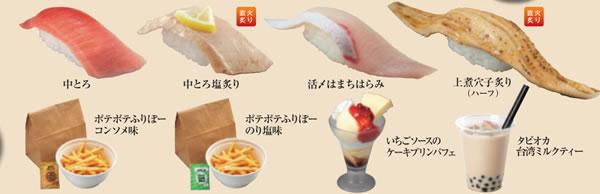 かっぱ寿司食べ放題 食べホー プレミアムコースのメニュー