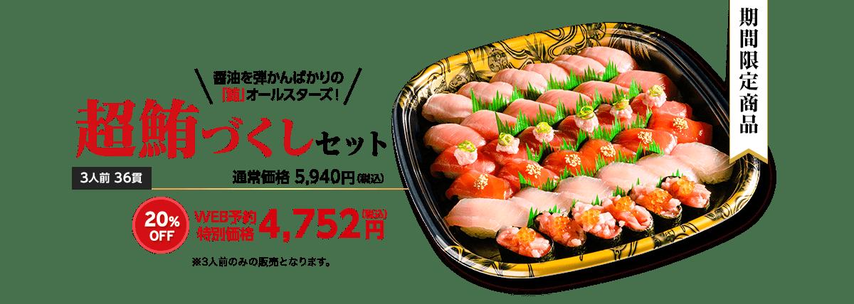 かっぱ寿司 まぐろづくしセット