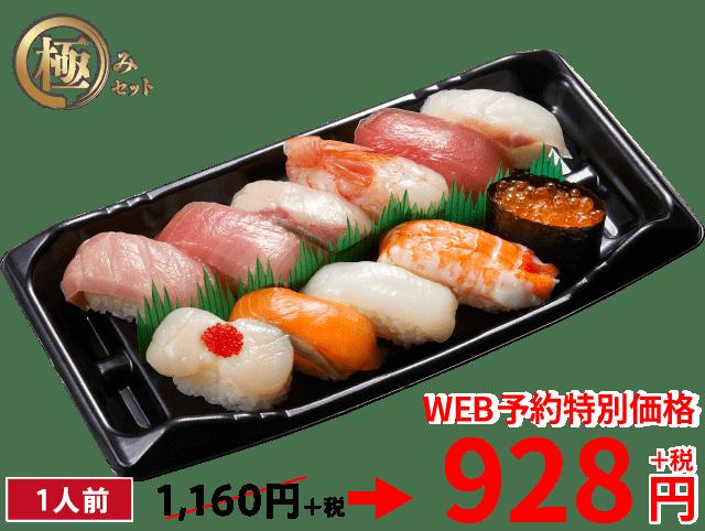 かっぱ寿司 極みセット