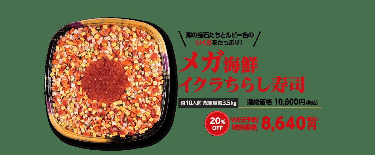 かっぱ寿司 イクラちらし寿司セット