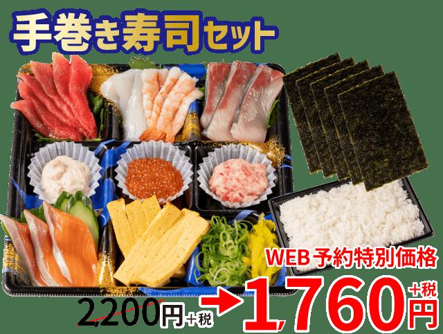 かっぱ寿司 手巻き寿司セット