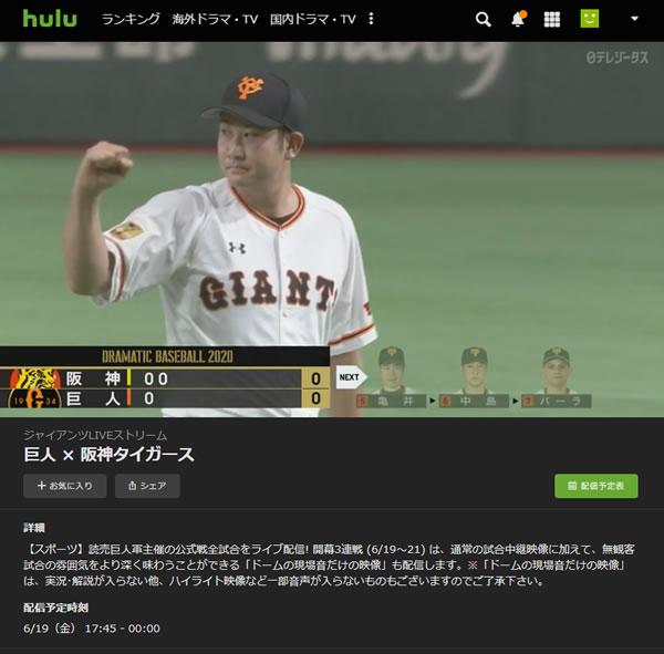 動画配信サイト Hulu で読売ジャイアンツの試合が見れる