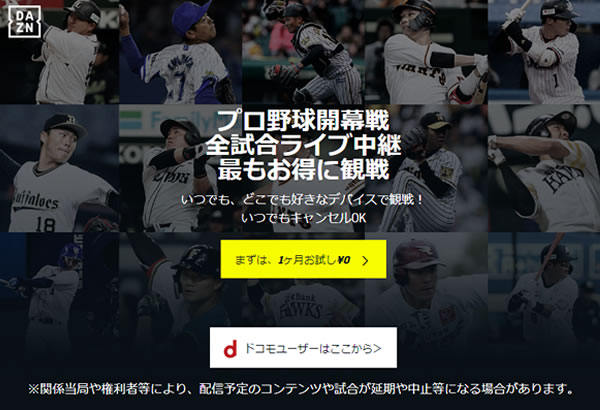 DAZNでプロ野球のライブ中継を見よう