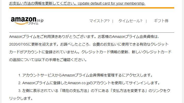 amazonを騙った詐欺メールの文面