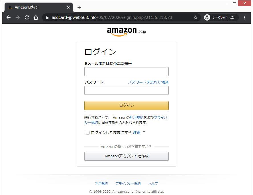 amazonのログイン画面そっくりな詐欺サイト