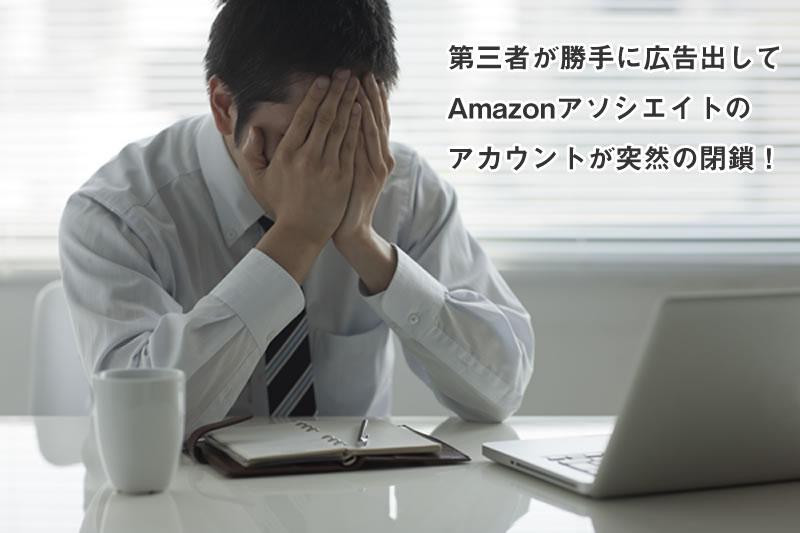 amazonアソシエイトのアカウントが閉鎖されました