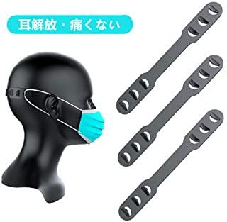 通常マスクに延長ベルトをつけて痛みを軽減するマスク調整パーツ