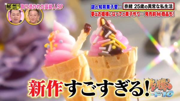 ポッピンクッキン ホイップケーキやさん