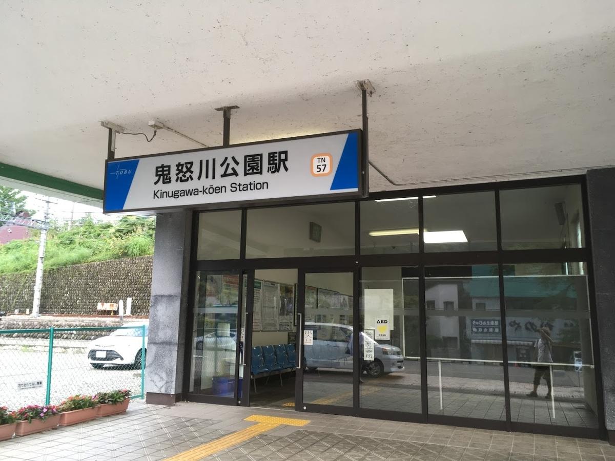 鬼怒川公園駅 西口
