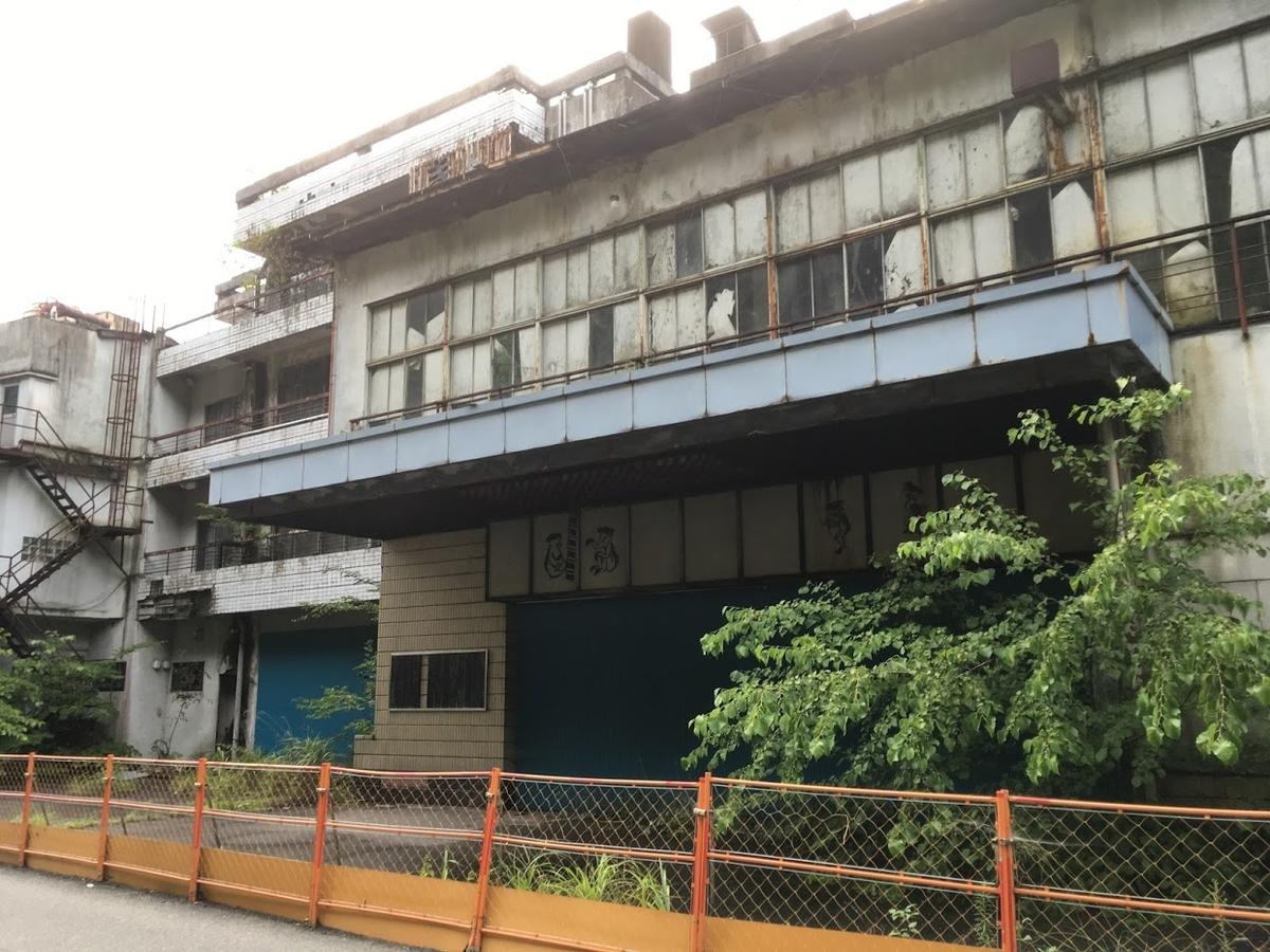 鬼怒川温泉廃墟ホテル きぬ川本館 かっぱ風呂 外観1