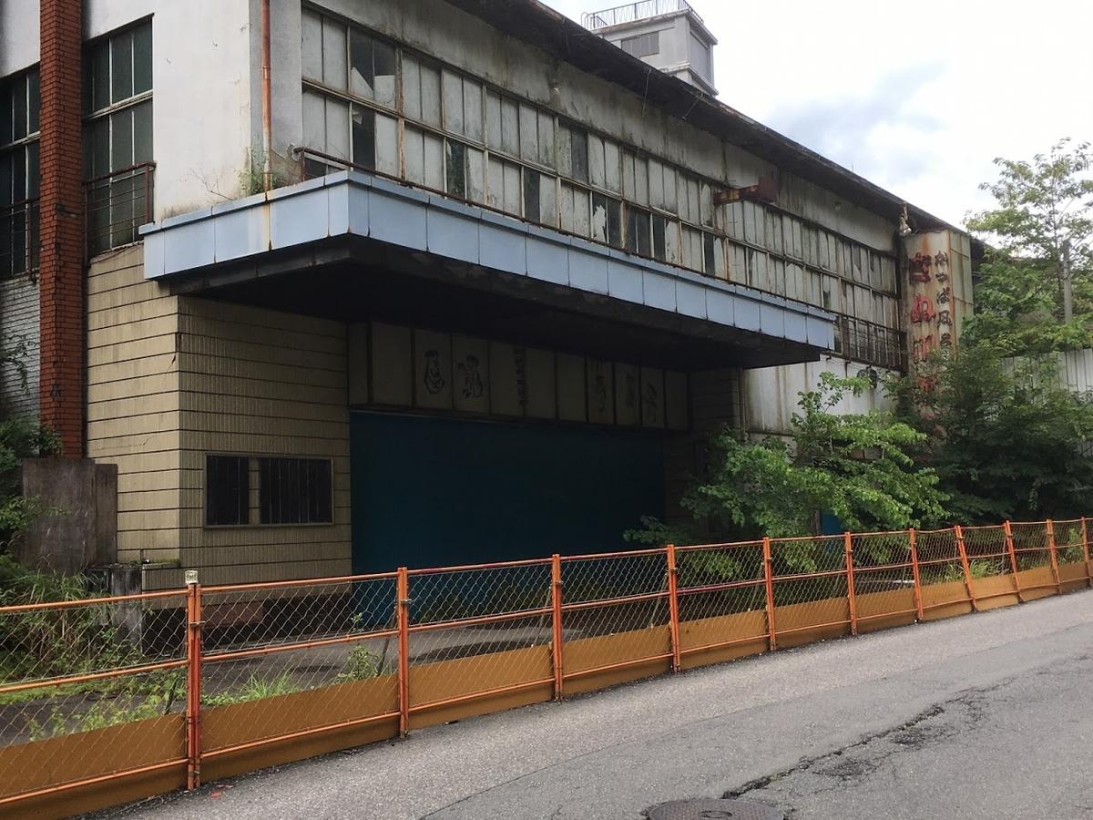 鬼怒川温泉廃墟ホテル きぬ川本館 かっぱ風呂 外観3