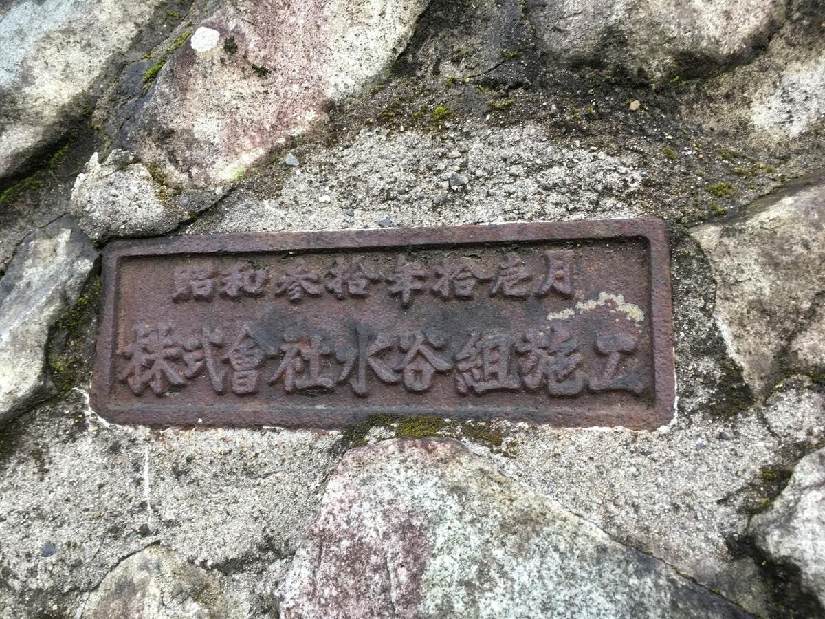 鬼怒川温泉街 鉄道下 施工会社 社版