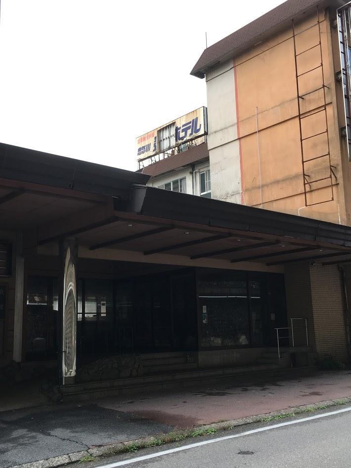鬼怒川温泉廃墟ホテル 鬼怒川観光第一ホテル 外観2