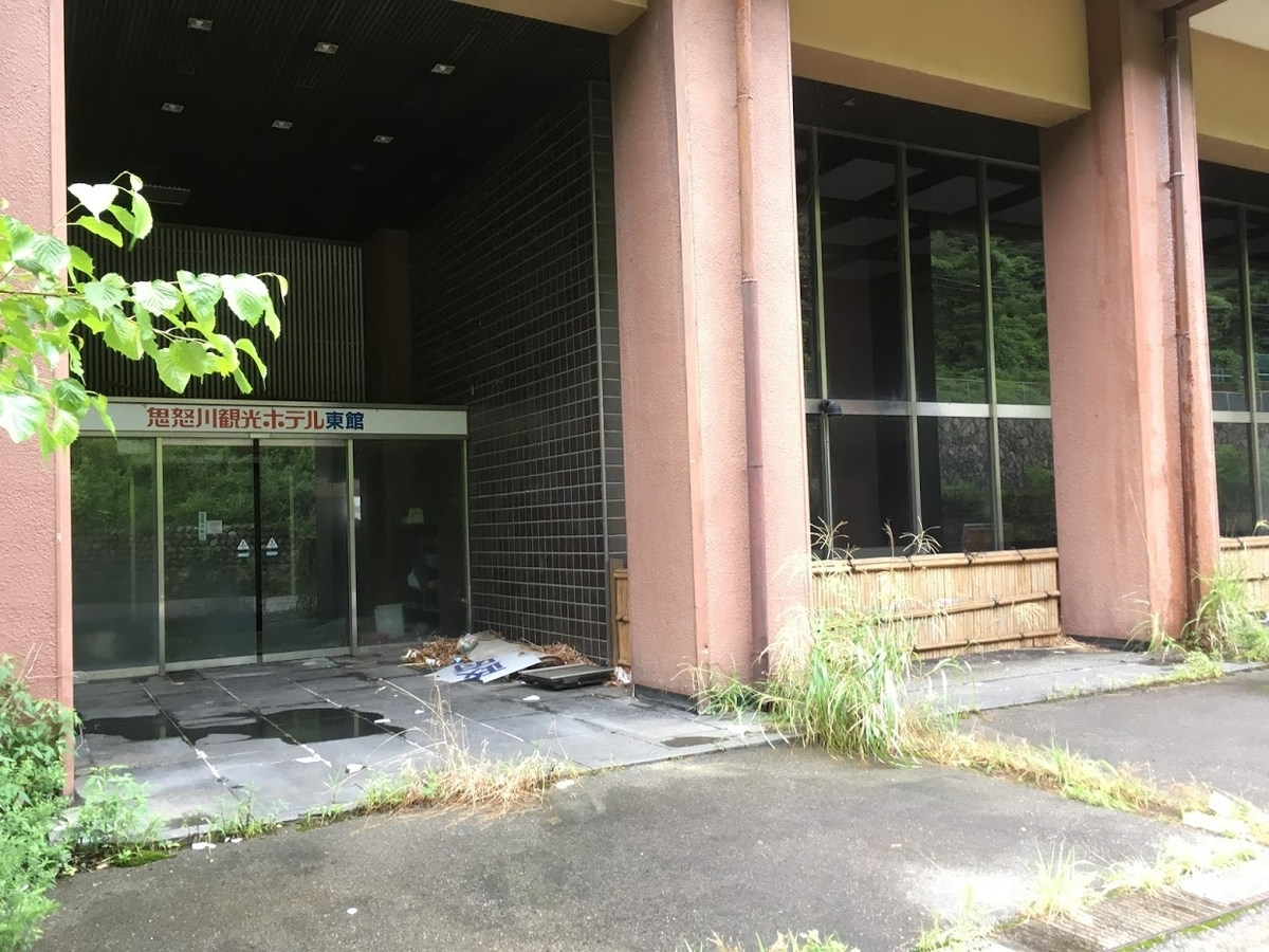 鬼怒川温泉廃墟ホテル 鬼怒川観光ホテル東館 外観2