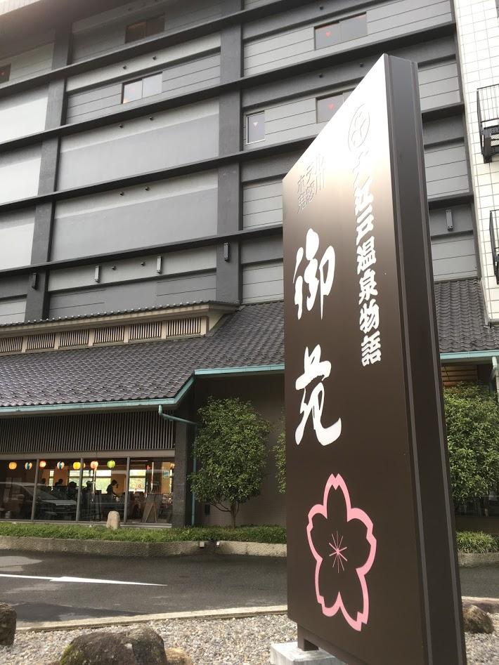 大江戸温泉物語 ホテル鬼怒川御苑