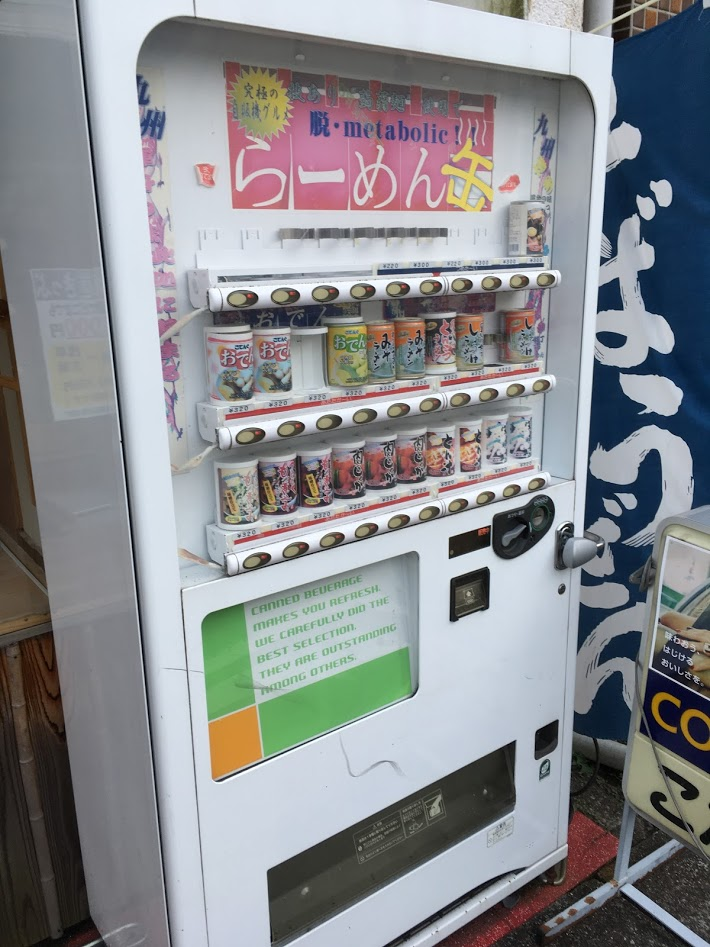 鬼怒川温泉駅近く ラーメン缶の自動販売機