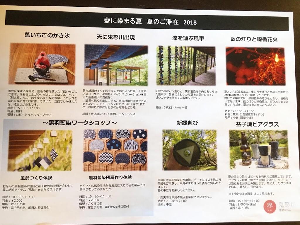 「界 鬼怒川」開催イベント